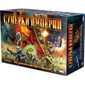 Фотография Сумерки империи 4-е издание Twilight Imperium: 4th Edition [=city]
