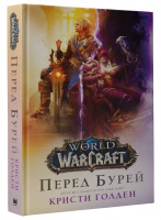 Фотография World Of Warcraft: Перед бурей [=city]