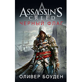 Фотография Assassin's Creed. Черный флаг [=city]